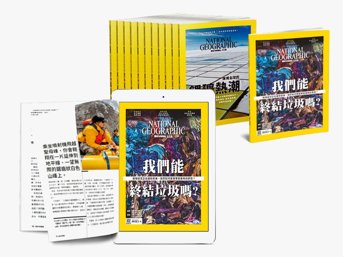 國家 地理 雜誌 中文 版 訂閱