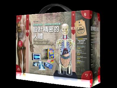 科學盒子《設計精密的人體》