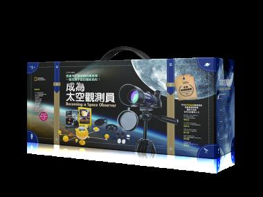 科學盒子《成為太空觀測員》