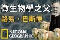 國家地理探索系列:「微生物學之父」巴斯德