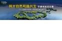 10/10【與大自然和諧共生 ‧ 永續策略座談會】- 2018國家地理華人探險家前導活動
