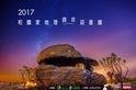 【限定活動】2017洄瀾灣跨年 – 露營迎曙光和國家地理跨年迎星趣