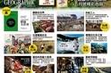 【新刊上架】《國家地理》雜誌中文版 2014 年 5 月號 ─ 飢餓的地球