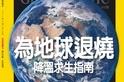 【國家地理探險家】高銘和x攀登心中的大山(影片)