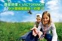 【國家地理 X Victorinox小小探險家 親子一日營】