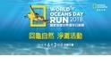 【成果報告書】2018 國家地理世界海洋日 回龜自然 淨灘活動