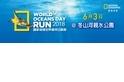 2018國家地理世界海洋日路跑_賽前指南