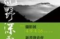徐仁修「荒野深處」攝影展&新書發表會