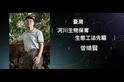 【2017 國家地理華人探險家】曾晴賢 ─ 臺灣河川生物保育與生態工法先驅