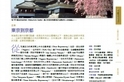 日本公路:從東京到京都