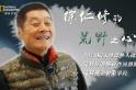 《國家地理》華人探險家系列 徐仁修的荒野之心