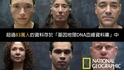 DNA線索揭開這六位陌生人的共同點