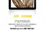 國家地理雜誌中文版回來了!
