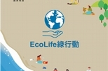 EcoLife綠行動