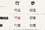 出奧步、小撇步、毋湯喔!語言學家的「臺灣國語」研究