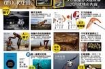 【新刊上架】《國家地理》雜誌中文版 2014 年 6 月號 ─ 獅子的秘密生活