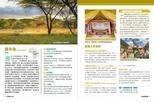 《國家地理終極蜜月之旅》桑布魯(Samburu) 肯亞