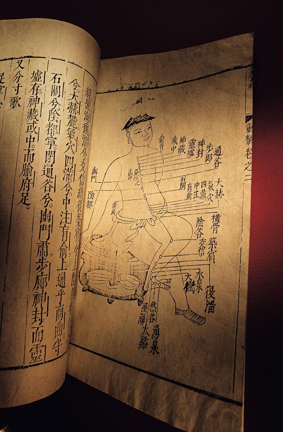 《黃帝內經》約在2100年前成書,此處的版本出自1620年,內含氣脈與針灸穴位圖。針灸在西醫之間仍是飽受爭論的議題,不過許多醫生都同意針灸對某些症狀效果很好。 | PHOTOGRAPHED AT U.S. NATIONAL LIBRARY OF MEDICINE