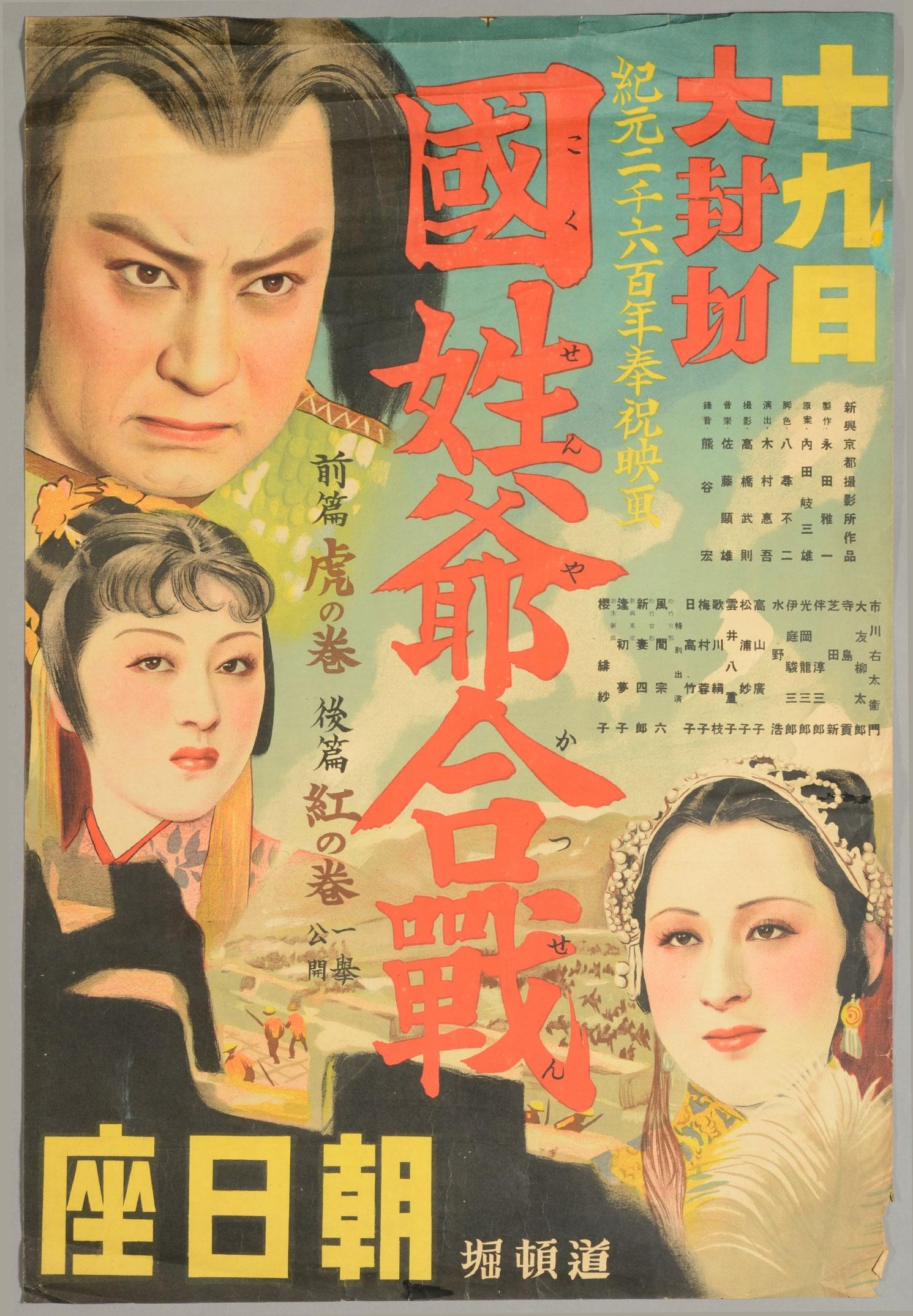 日本民間從 18 世紀便曾颳起「國姓爺熱」,江戶時代頗受歡迎的戲劇《國姓爺合戰》,後來衍生歌舞劇、小說、繪本、電影。圖為 1940 年的電影海報,男主角鄭成功為日本武士的形象。 <br>圖片來源│臺灣歷史博物館