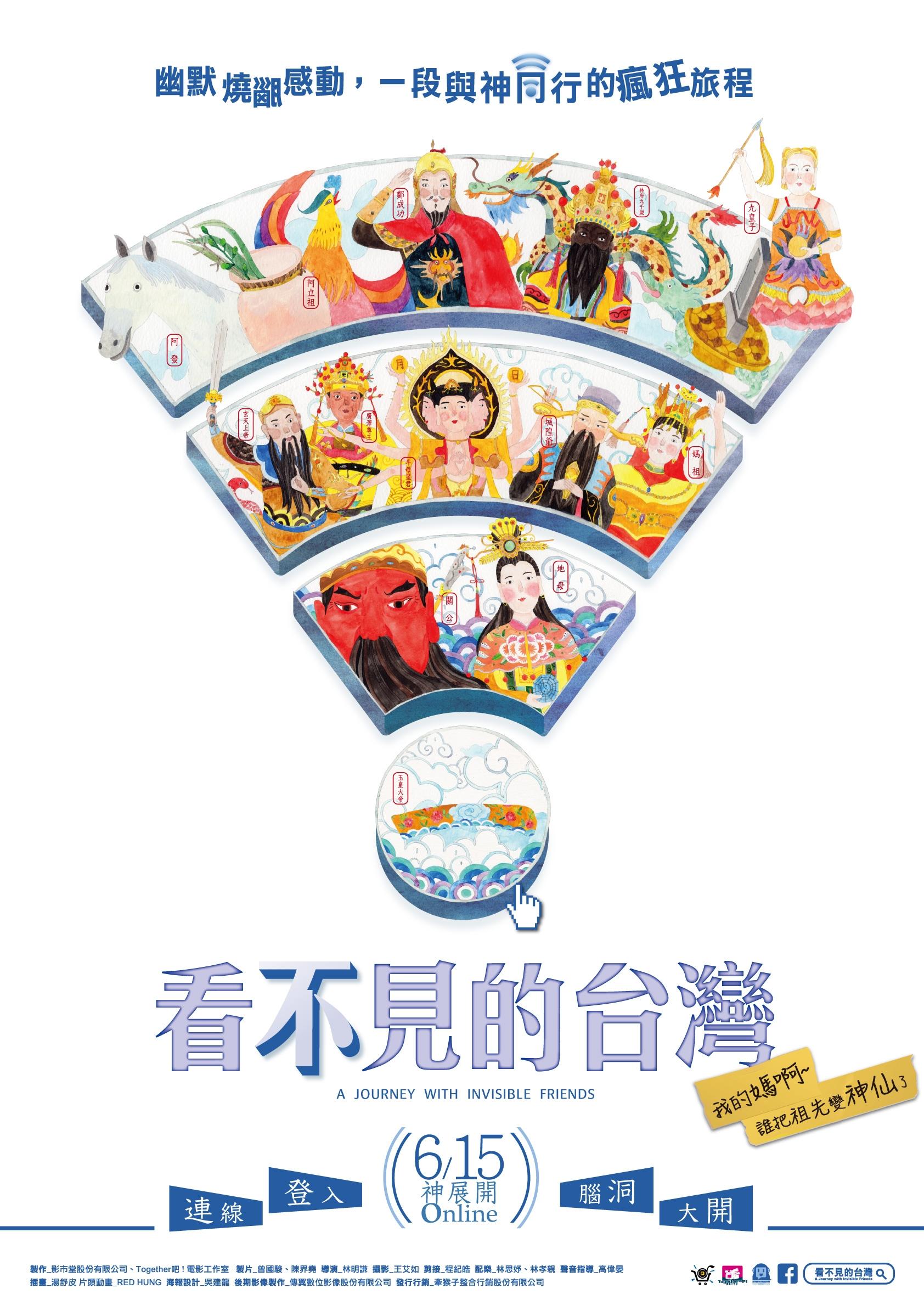 《看不見的台灣》一路紀錄「與神同行」的互動。從海報裡可以看到,鄭成功依然穿著傳統戰袍,但形象顯得可愛親民,還以手勢致意。 <br>圖片來源│影市堂提供