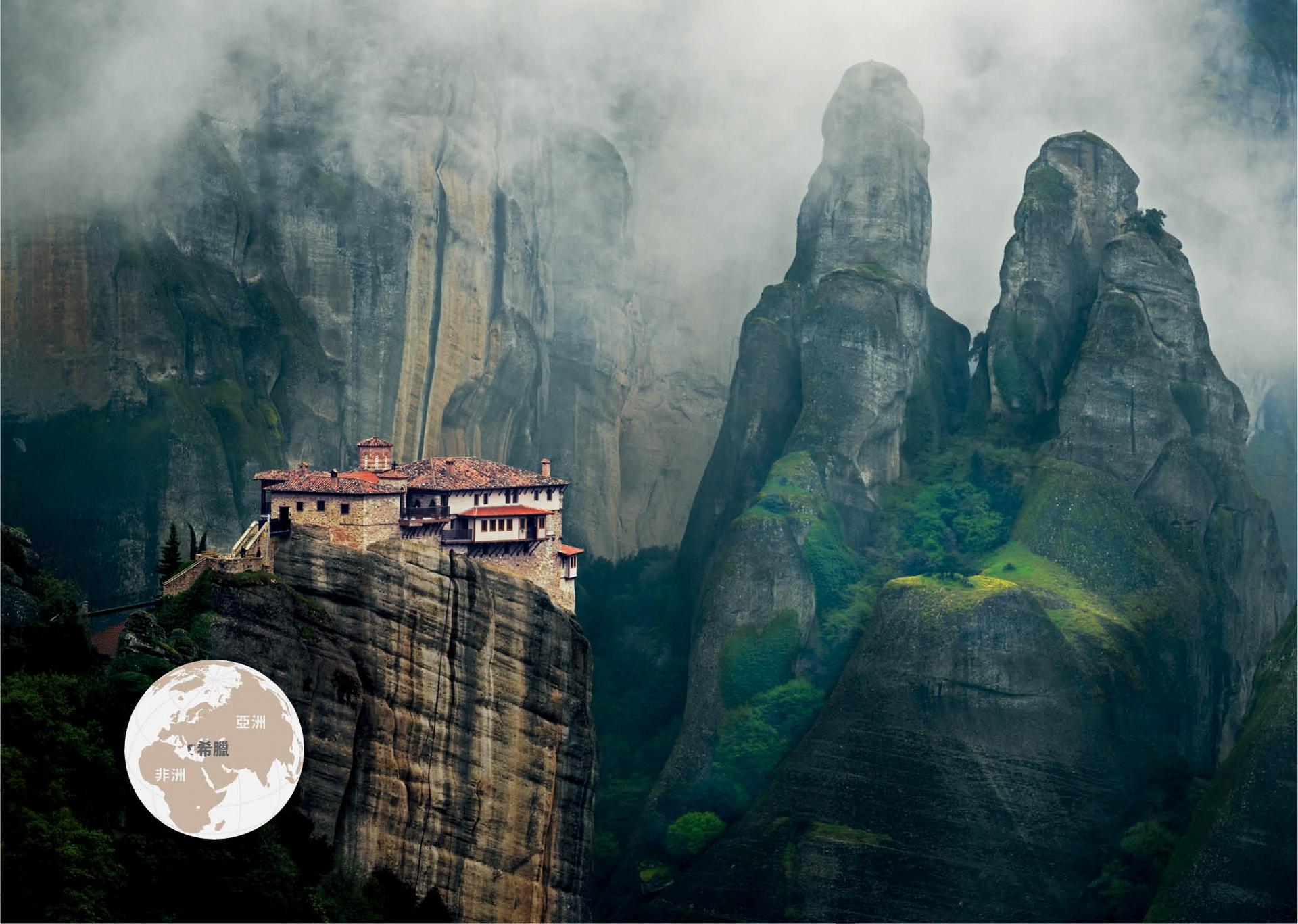 數字會說話|6000萬年:岩柱形成的估計年代。200階:抵達魯桑奴修道院需要走的臺階數。4小時:從雅典開車前往此處的時間。攝影: 凡塞林. 阿塔納索夫。NGM MAPS.