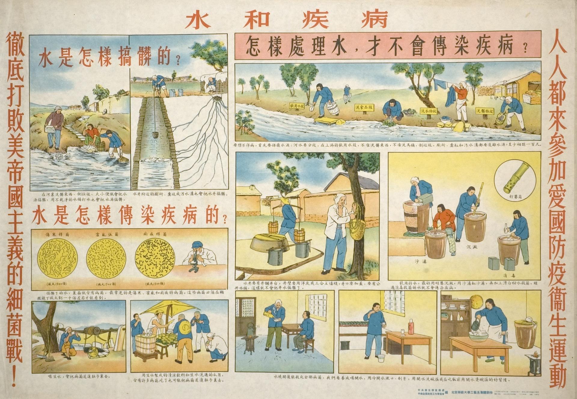 1952 年中國的衛教海報,公共衛生與愛國、反帝運動相互結合,創造出一套民族主義的防疫論述。疫病防治,即是對抗西方帝國的救國之戰。 圖片來源│U.S. National Library of Medicine,Digital Collections,NLM Image ID:E00103