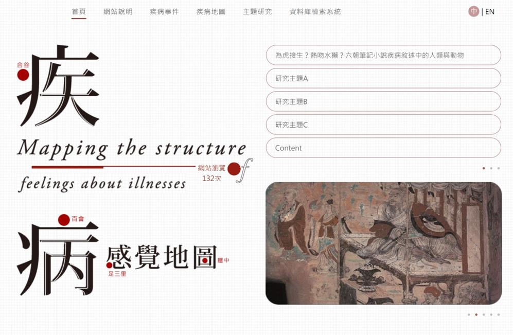 中研院劉苑如團隊透過數位人文方法,創建「疾病感覺地圖」網站,除了作為疾病書寫的線上資料庫,也集結團隊的研究成果,以有趣的主題分享給社會大眾。