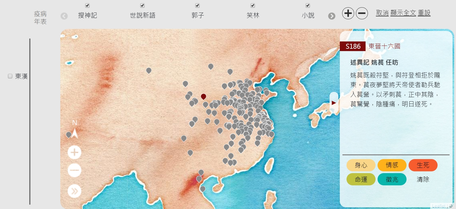 視覺化的圖表和空間地圖,是網站另一特色。圖為小說中疾病事件的空間地圖,可再點選左欄的年表,瀏覽各年代的地圖變化。研究團隊也整理出歷史上重大的疾疫事件,提供文學和歷史的相互參照。 資料來源│疾病感覺地圖網站