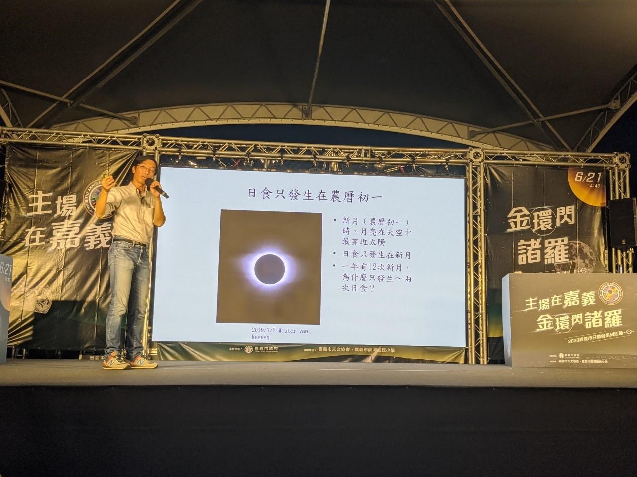 李昫岱博士以「日食-最美的巧合」為題介紹日食的天文現象。