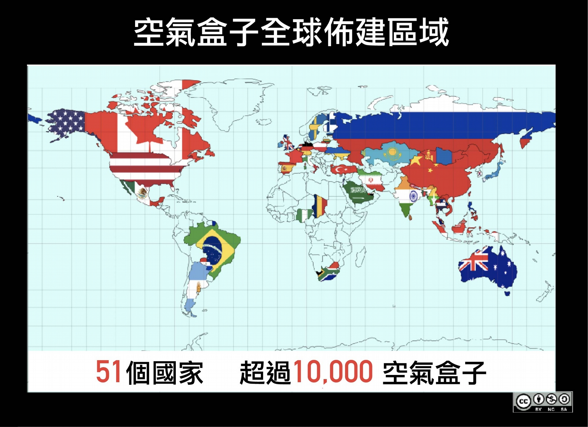 空氣盒子 PM2.5 感測網,延伸至世界各地。 資料來源│陳伶志