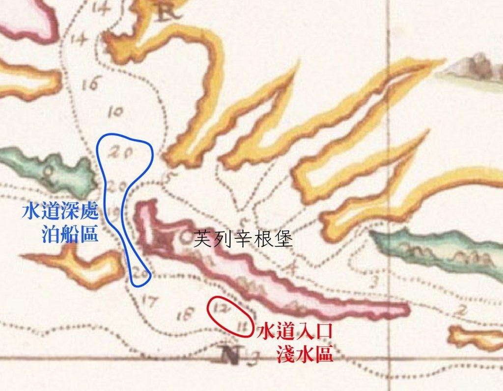 1636 年重新測繪的魍港海圖。此時水道入口變深至 11~12 呎(1634 年夏季一度有 13 呎深),已符合當時航行大型中式帆船的最低要求。而芙列辛根堡看守的水道之內有較深的錨地可供泊船,大約 19~20 呎深。 圖片來源│Map of the Western Coast of Taiwan(部分), Johannes Vingboons, Atlas Blaeu, Vol. 41:08, Fol. 54-55. 感謝奧地利國家圖書館(Österreichische Nationalbibliothek) 授權使用。 圖說重製│林婷嫻、林洵安