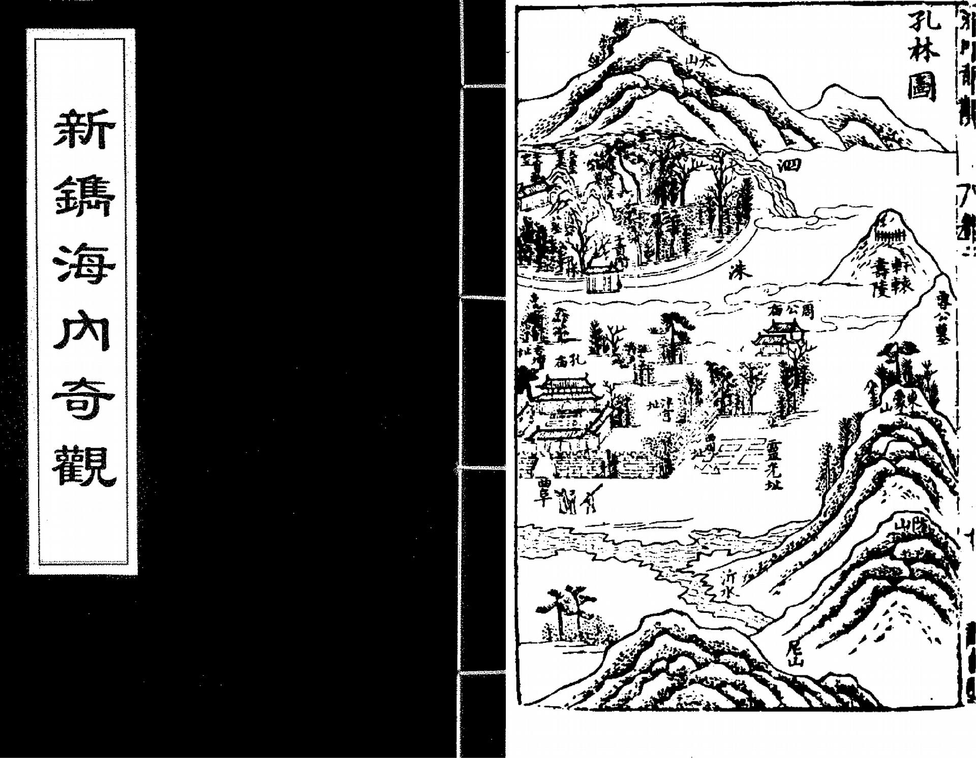 明代楊爾曾的旅遊書《新鐫海內奇觀》,不只透過文字描繪遊覽心得,也畫出具象的風景引人嚮往,筆法有別於強調意象的文人山水畫。 資料來源│中國哲學書電子化計劃