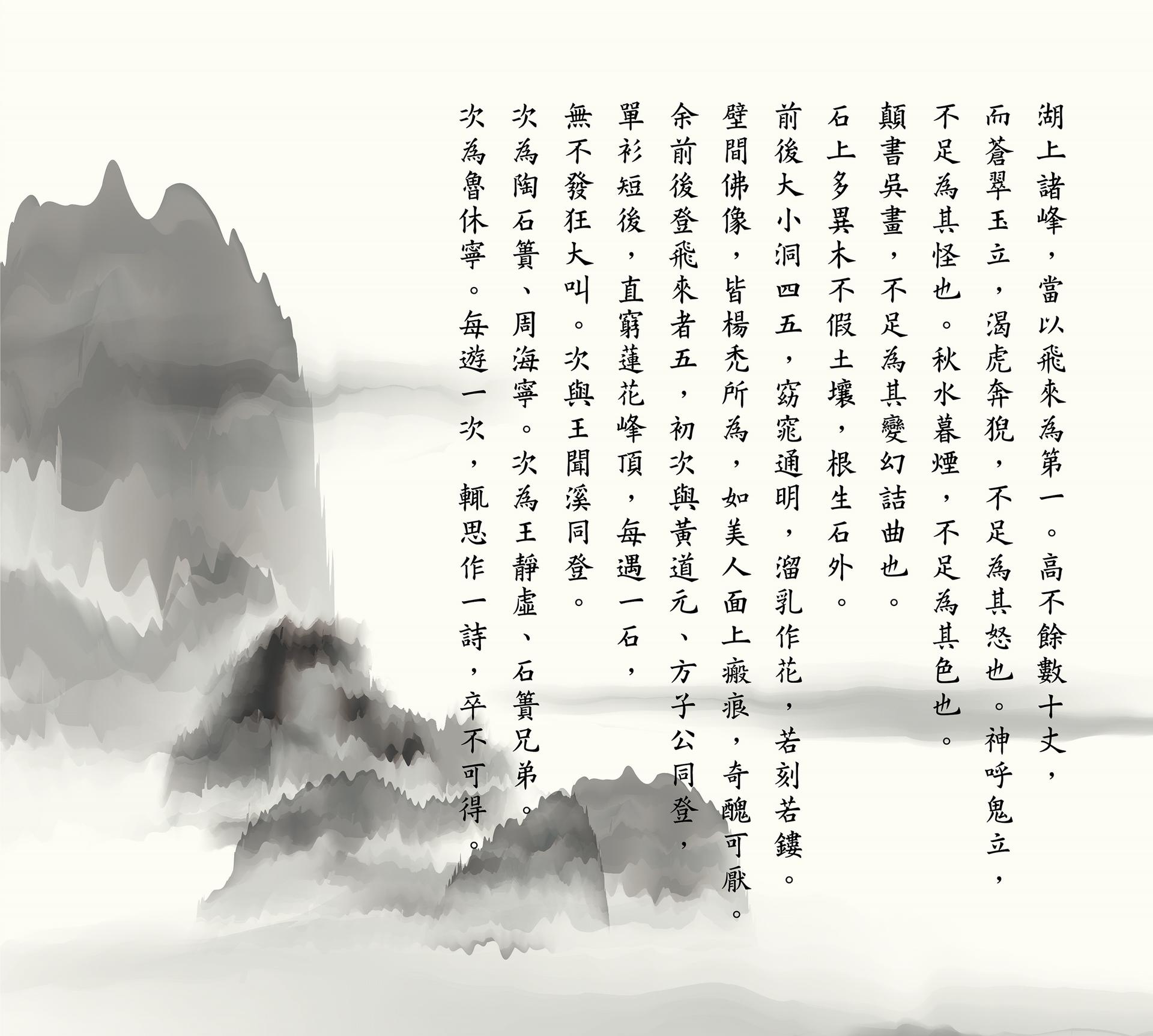 明代文學家袁宏道曾撰寫《飛來峰》一文,用來讚嘆歌詠其風景的奇特,也特別提到想為飛來峰作詩,同時可見明代文人旅遊書寫的習性。 圖片來源│iStock 圖說重製│王怡蓁、張語辰