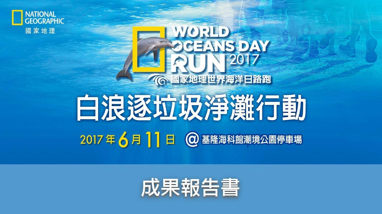 2017國家地理世界海洋日-淨灘行動成果報告書