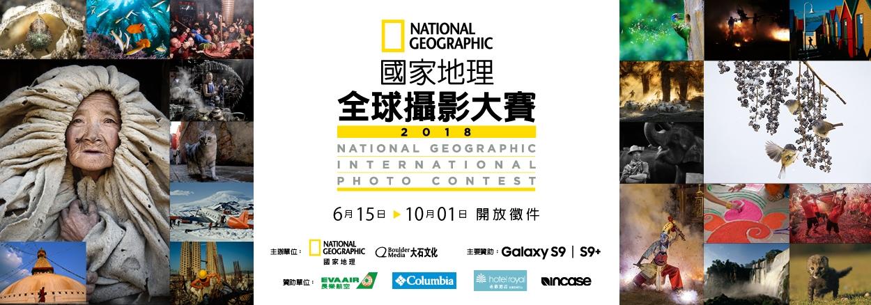 2018國家地理全球攝影大賽冠軍作品賞析