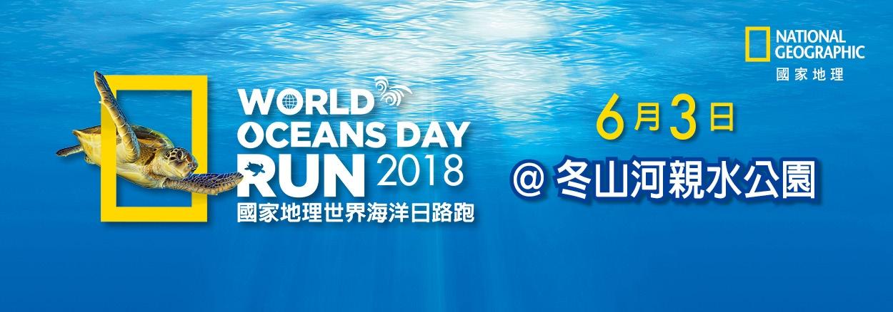 2018國家地理世界海洋日路跑