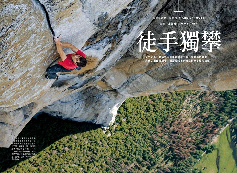 艾力克斯.霍諾德不靠繩索攀登一座「有夠高的岩壁」,完成了歷史性創舉,而且還活下來與我們分享這段經驗。