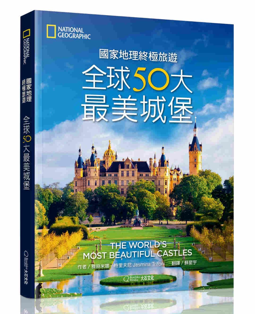 《國家地理終極旅遊:全球50大最美城堡 》