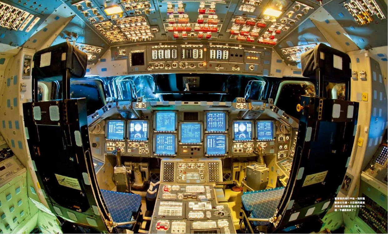 奮進號的飛行甲板。我的駕駛座在右邊。太空梭的重返與降落和聯盟號非常不一樣,平穩溫和多了。