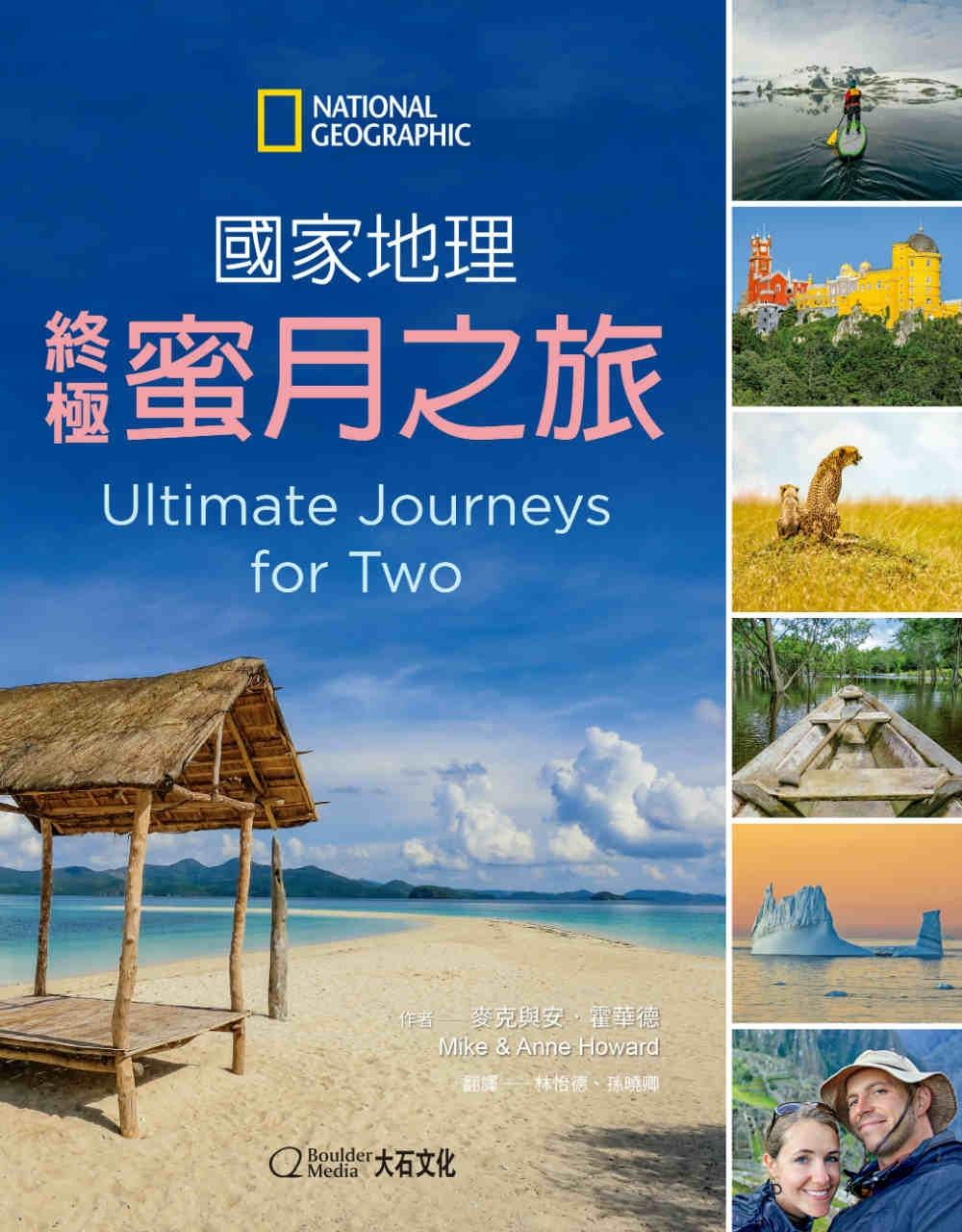 《國家地理終極蜜月之旅》旅行的方式