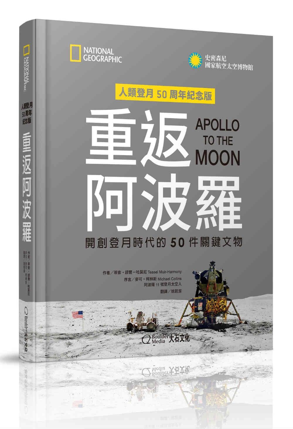 《重返阿波羅》不是因為很簡單, 而是因為很艱難……