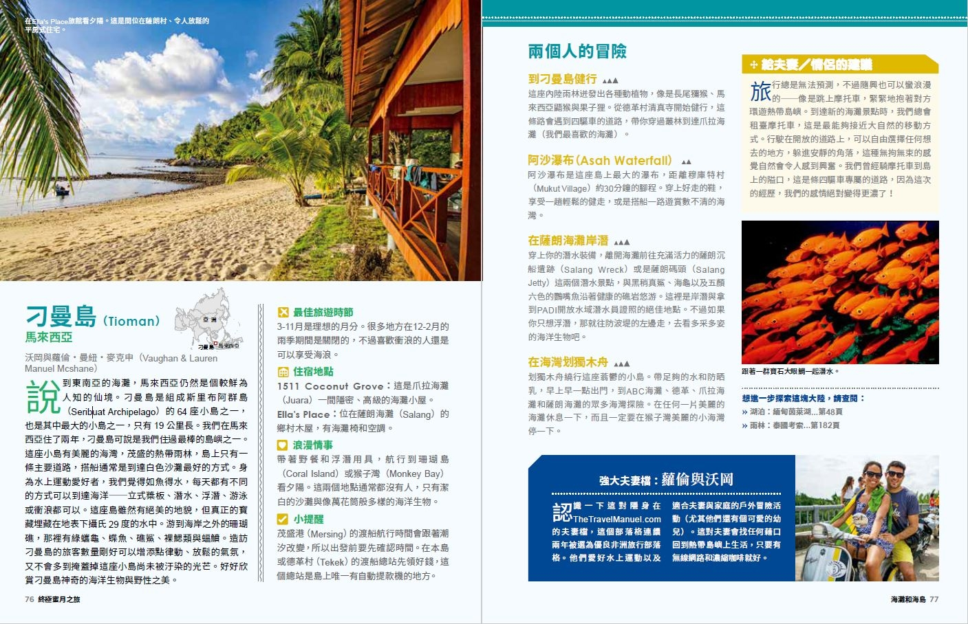 《國家地理終極蜜月之旅》刁曼島(Tioman) 馬來西亞