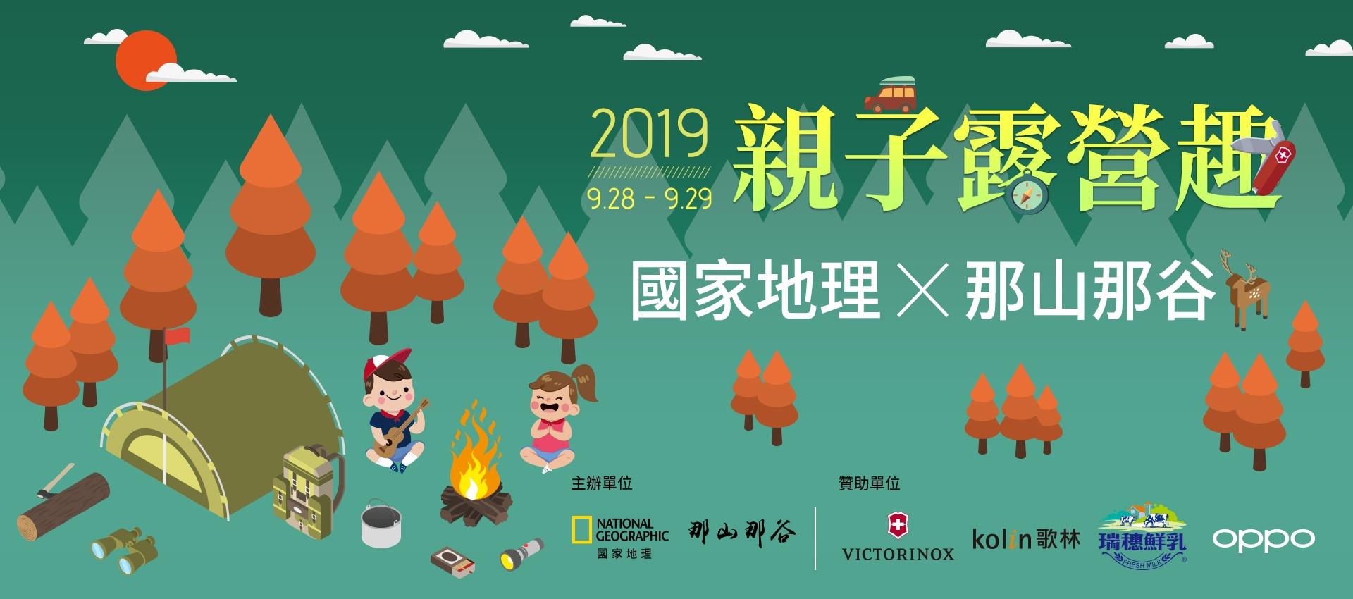2019 國家地理X那山那谷 親子露營趣【9月場次】