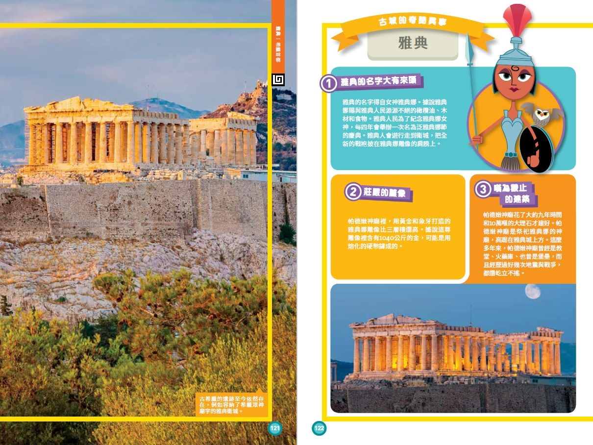 《真的好奇怪:希臘神話》雅典