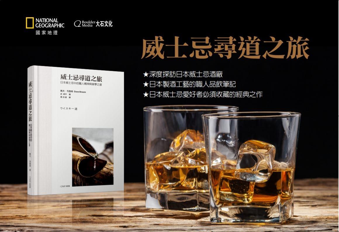 《威士忌尋道之旅》新書上市79折