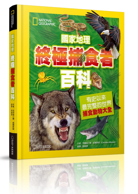 《國家地理終極捕食動物百科》