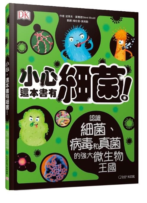 《小心,這本書有細菌!》
