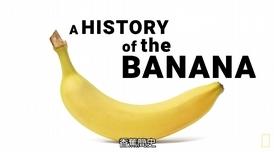 兩分鐘帶你熟悉「香蕉史」