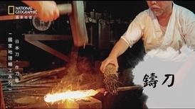 國家地理精工系列:日本刀(作刀篇)