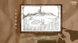 今昔港都—基隆建港130週年:基隆地理小知識
